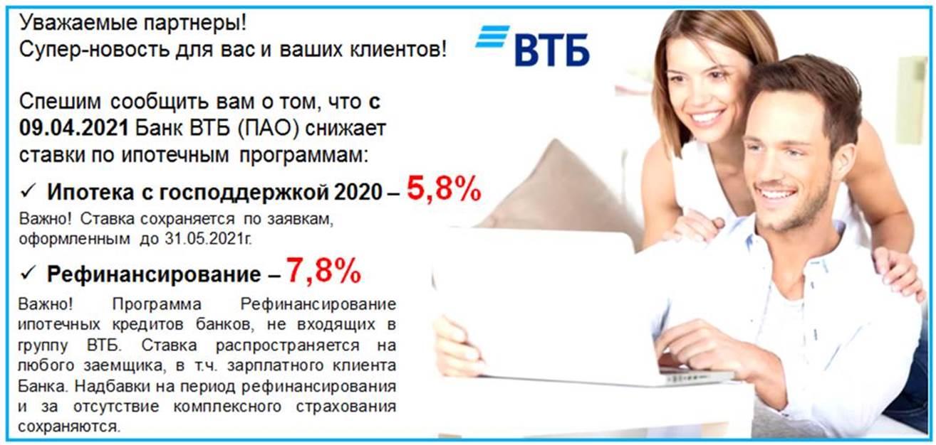 ВТБ снижает ставку по ипотеке